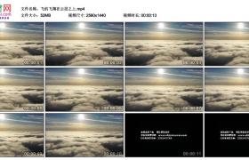 高清实拍视频素材丨飞机飞翔在云层之上