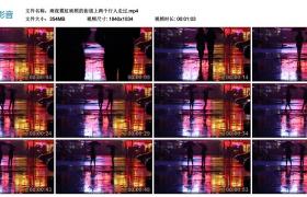 高清实拍视频丨雨夜霓虹映照的街道上两个行人走过