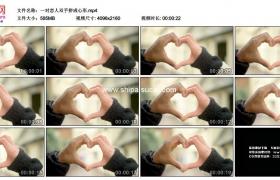 4K实拍视频素材丨一对恋人双手拼成心形