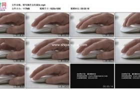 高清实拍视频素材丨特写操作白色鼠标