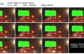 高清实拍视频丨夜晚路灯下伫立的绿屏广告牌