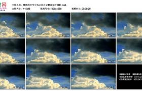 高清实拍视频素材丨晴朗的天空中乌云和白云飘过延时摄影