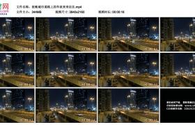 4K实拍视频素材丨夜晚城市道路上的车流来来往往