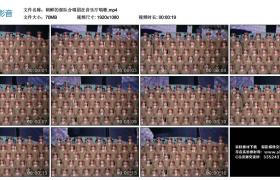 高清实拍视频丨朝鲜的部队合唱团在音乐厅唱歌
