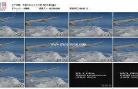 高清实拍视频素材丨在蓝天白云上飞行的飞机机翼
