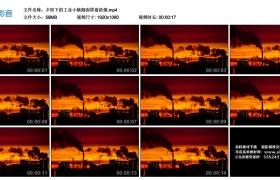 高清实拍视频丨夕阳下的工业小镇烟囱冒着浓烟