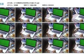 高清实拍视频丨女子边喝咖啡边用绿屏笔记本电脑工作