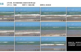 高清实拍视频丨海天相接的海面上海浪冲击着沙滩