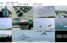 【高清实拍素材】军事演习1