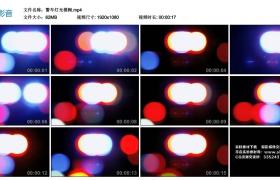 高清实拍视频素材丨警灯闪烁模糊散景