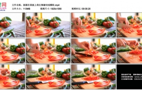 高清实拍视频丨摇摄在菜板上将红辣椒切成颗粒