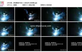 高清实拍视频素材丨俯拍戴着护具的工人烧电焊火花四溅
