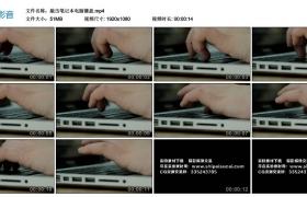 高清实拍视频素材丨敲击笔记本电脑键盘