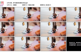 高清实拍视频素材丨特写缝纫机缝制衣物