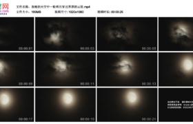 高清实拍视频素材丨夜晚的天空中一轮明月穿过厚厚的云层