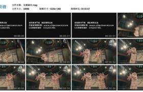 [高清实拍素材]京剧演出