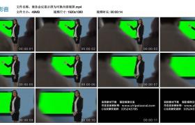 高清实拍视频丨商务会议显示屏为可换内容绿屏