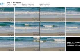 高清实拍视频丨海浪席卷着沙滩