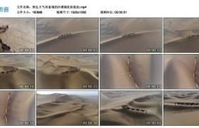 高清实拍视频丨恢弘大气有意境的沙漠骆驼队航拍