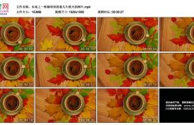 高清实拍视频丨木桌上一杯咖啡旁放着几片秋天的树叶