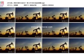 4K实拍视频素材丨黄昏日落时分逆光中一排工作中的石油油田油泵剪影