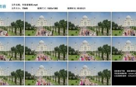 高清实拍视频丨印度泰姬陵