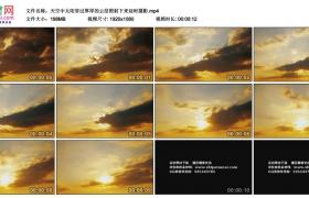 高清实拍视频素材丨天空中太阳穿过厚厚的云层照射下来延时摄影