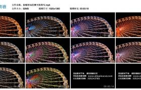 高清实拍视频丨夜晚转动的摩天轮特写