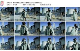 高清实拍视频丨带着防毒面具的男子在废弃的化工厂内茫然四顾