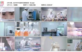 高清实拍视频素材丨医疗科学实验研发视频素材一组