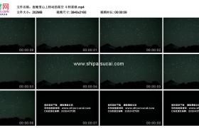 4K实拍视频素材丨夜晚雪山上转动的星空 斗转星移