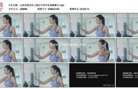4K实拍视频素材丨女孩在跑步机上跑步并用手机视频聊天