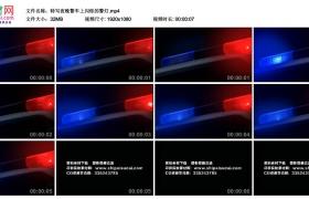 高清实拍视频丨特写夜晚警车上闪烁的警灯