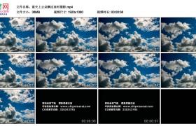 高清实拍视频素材丨蓝天上云朵飘过延时摄影