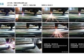 高清实拍视频丨用激光切割金属管