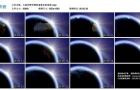 高清实拍视频丨太阳的辉光照射着蓝色的地球