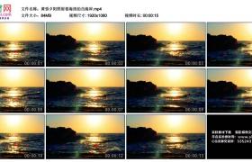 高清实拍视频丨黄昏夕阳照射着海浪拍击海岸