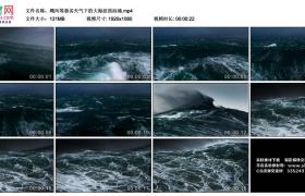 高清实拍视频丨飓风等恶劣天气下的大海波浪汹涌