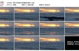 高清实拍视频丨黄昏夕阳洒落在波浪翻滚的海面上