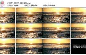 高清实拍视频素材丨夕阳下海浪翻滚慢镜头