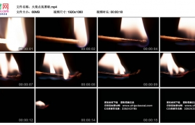 高清实拍视频丨火柴点亮黑暗