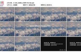 4K实拍视频素材丨从飞机上拍摄白云笼罩下的大地