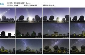 【高清实拍素材】星空射电望远镜群一组