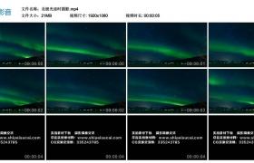 高清实拍视频丨北极光延时摄影