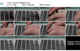 高清实拍视频丨敲击笔记本电脑键盘打字