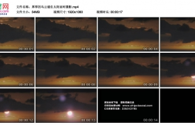 高清实拍视频素材丨厚厚的乌云遮住太阳延时摄影