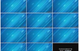 高清动态视频素材丨蓝色条状抽象动态背景