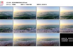 高清实拍视频丨航拍海浪翻滚着涌向沙滩