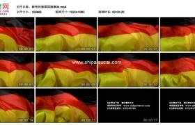 高清实拍视频素材丨鲜艳的德国国旗飘扬