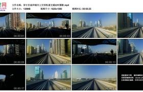 高清实拍视频丨穿行在迪拜城市上空的轨道交通延时摄影